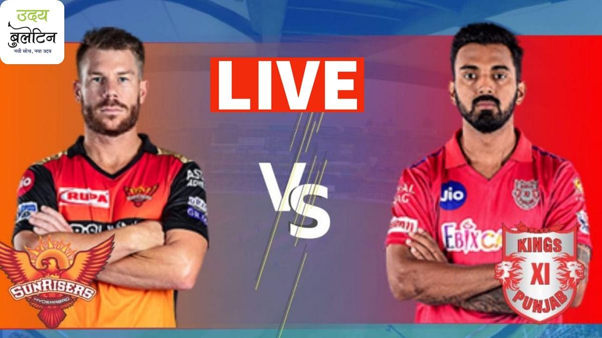 IPL 2020 SRH vs KXIP Live Score & Updates: रोमांचक मुक़ाबले में पंजाब ने हैदराबाद को 12 रन ने हराया