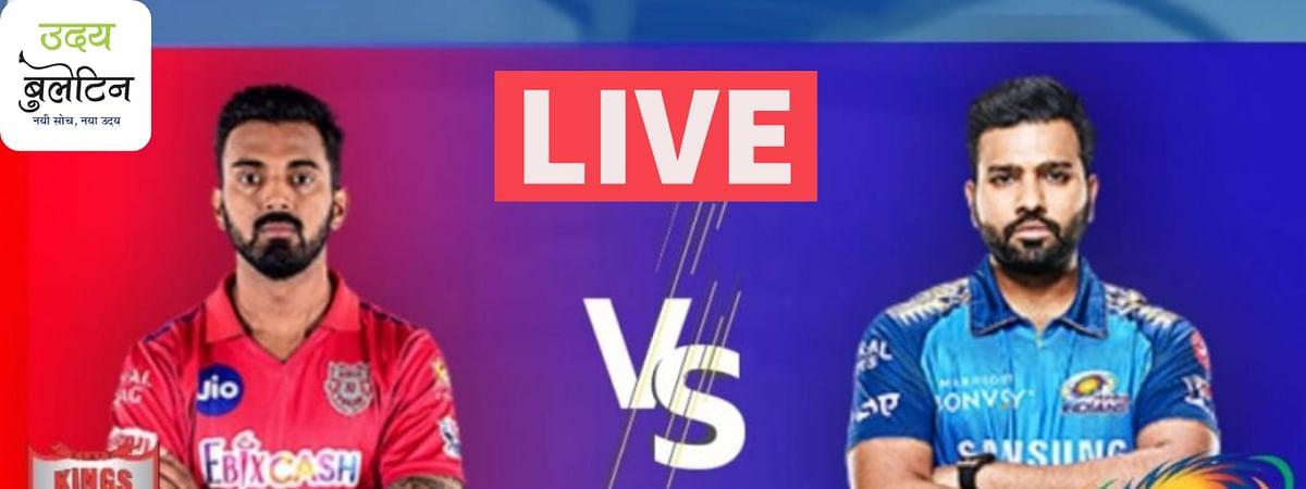 IPL 2020 KXIP vs MI Live Score and Updates:  मुंबई इंडियंस ने 48 रनों से जीता मैच, रोहित शर्मा ने बनाए शानदार 70 रन