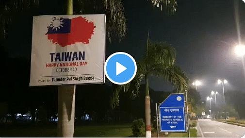 ताइवान के राष्ट्रीय दिवस पर तेजिंदर सिंह ने चीनी दूतावास के बाहर ताइवान के समर्थन में लगाए पोस्टर तो चीन को लगी मिर्ची