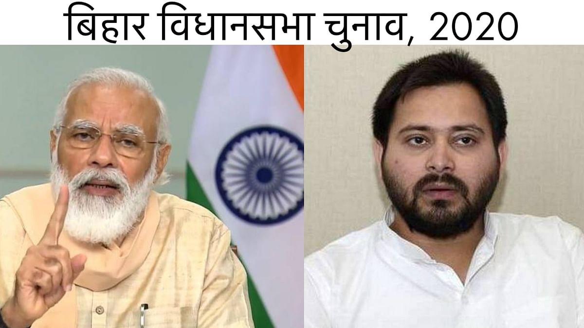बिहार चुनाव जमीन पर कम, स्टूडियो में ज्यादा लड़ा गया, कम से कम मीम्स तो यही कह रहे है