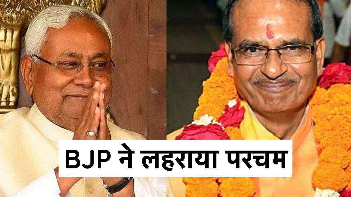 चुनाव स्पेशल: मध्यप्रदेश में खिला कमल, बिहार में एनडीए ने बरकरार रखी अपनी बढ़त