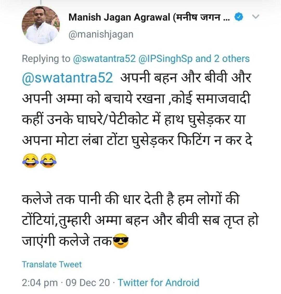 manish jagan tweet
