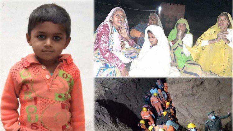 महोबा जिले में 4 साल का मासूम बोरवेल में गिरा, NDRF की कोशिशों के बाबजूद बच्चे को नहीं बचाया जा सका