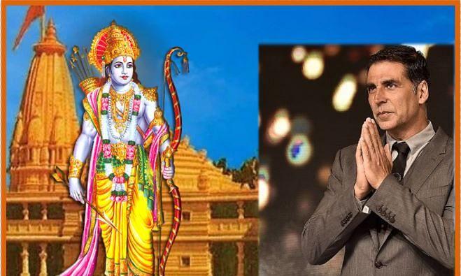 खिलाड़ी कुमार ने राम मंदिर निर्माण में सहयोग देने की अपील की
