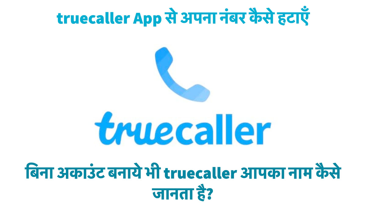 How truecaller know your name and how to delete your number from truecaller