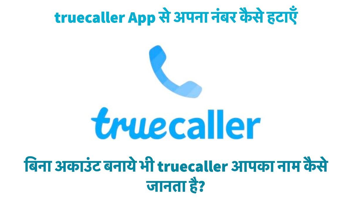 truecaller आपका नाम कैसे जानता है जबकि आपने कभी भी truecaller का उपयोग भी नहीं किया