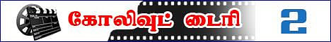 நாட்டாமையை விரட்டும் சண்டக்கோழி (கோலிவுட் டைரி- 2)