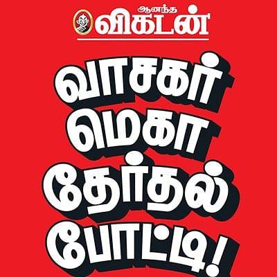 வாசகர் மெகா தேர்தல் போட்டி! - அறிவிப்பு