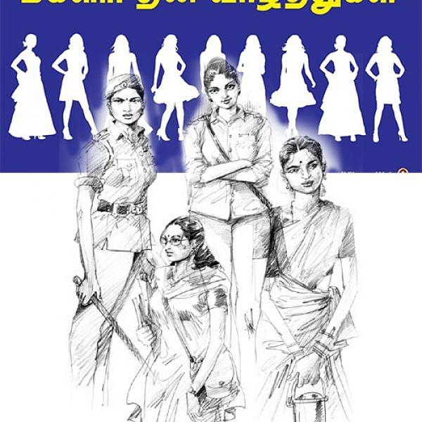 மகளிர் தினச் சிறப்பு விகடன் போஸ்ட்: பெண்களின் உலகம்!