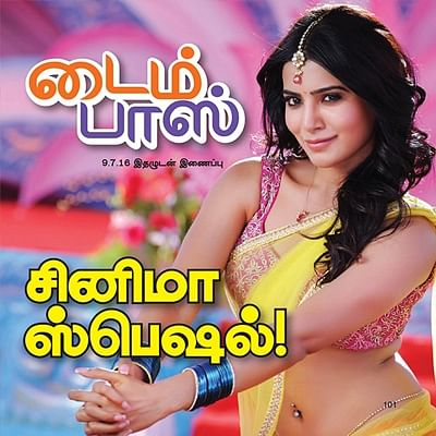 சினிமா ஸ்பெஷல்!