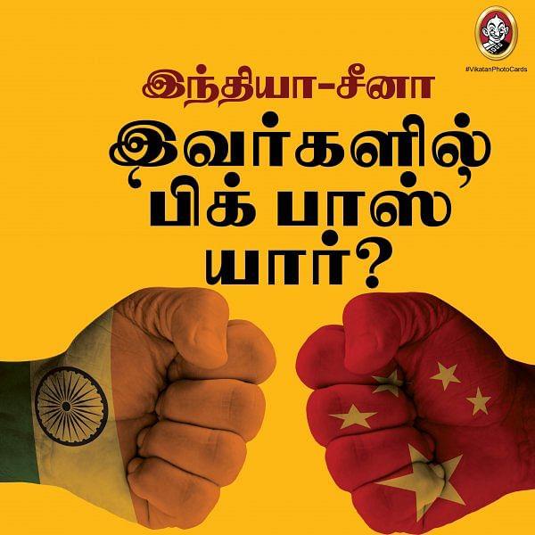 இந்தியா-சீனா: இவர்களில் 'பிக் பாஸ்' யார்?