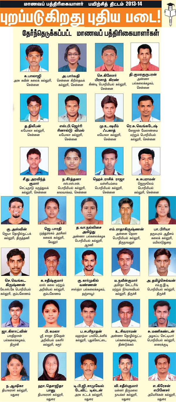 மாணவப் பத்திரிகையாளர் பயிற்சித் திட்டம் 2013-14