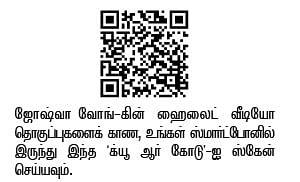 நம்பர் 1 ஜோஷ்வா வோங்