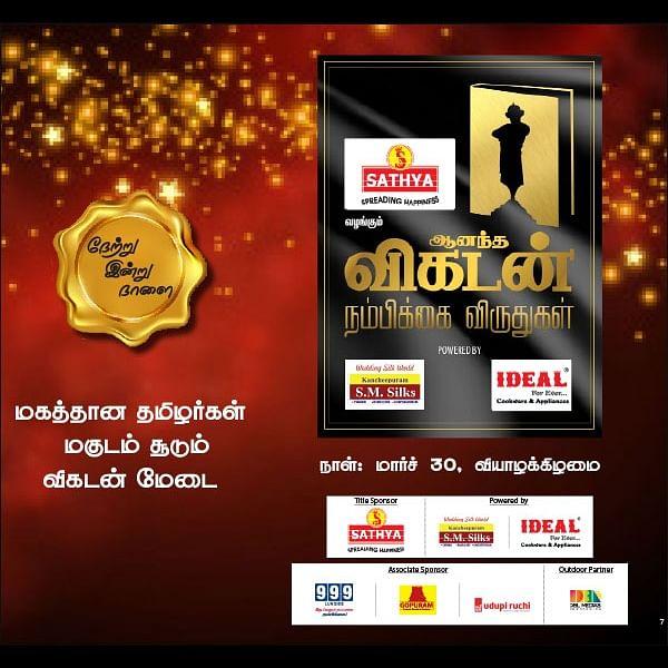 ஆனந்த விகடன் நம்பிக்கை விருதுகள்