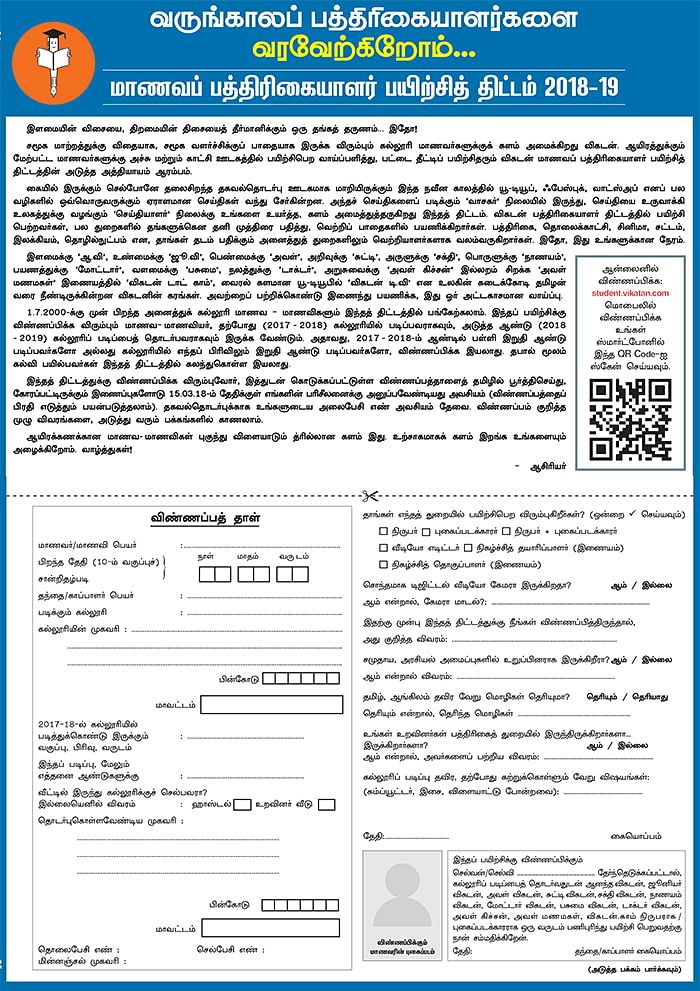 விகடன் மாணவப் பத்திரிகையாளர் பயிற்சித் திட்டம் - 2018-19