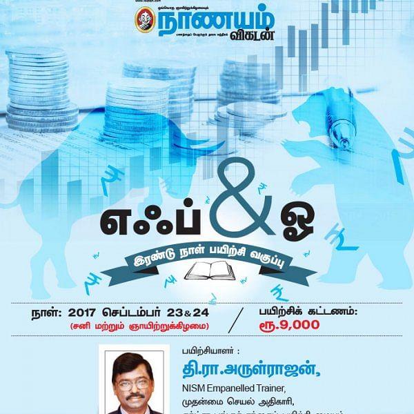 எஃப் & ஓ கார்னர் இரண்டு நாள் பயிற்சி வகுப்பு - ஈரோட்டில்...