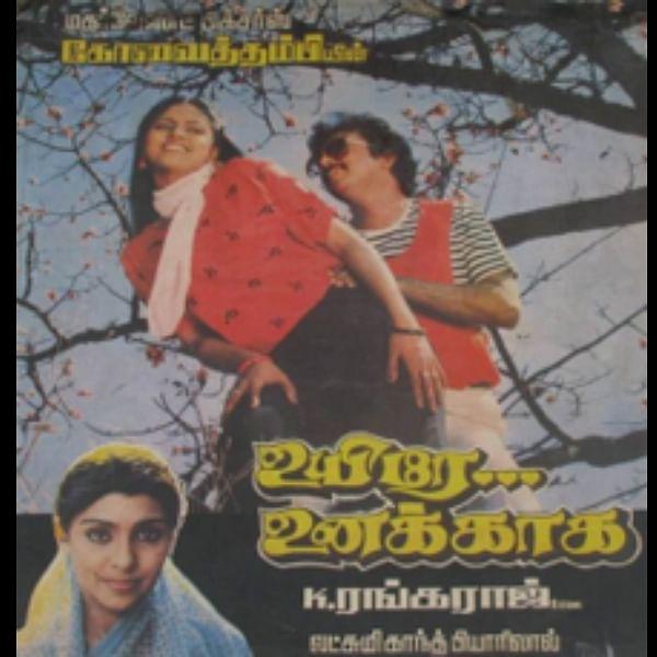 'பன்னீரில் நனைந்த பூக்கள் மெல்ல சிரிக்க..' - உயிரே உனக்காக பாட்டெல்லாம் கேட்டதுண்டா? #Nostalgic
