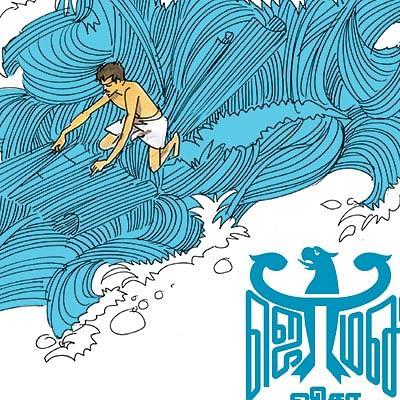 ஜெர்மன் விசா - சிறுகதை