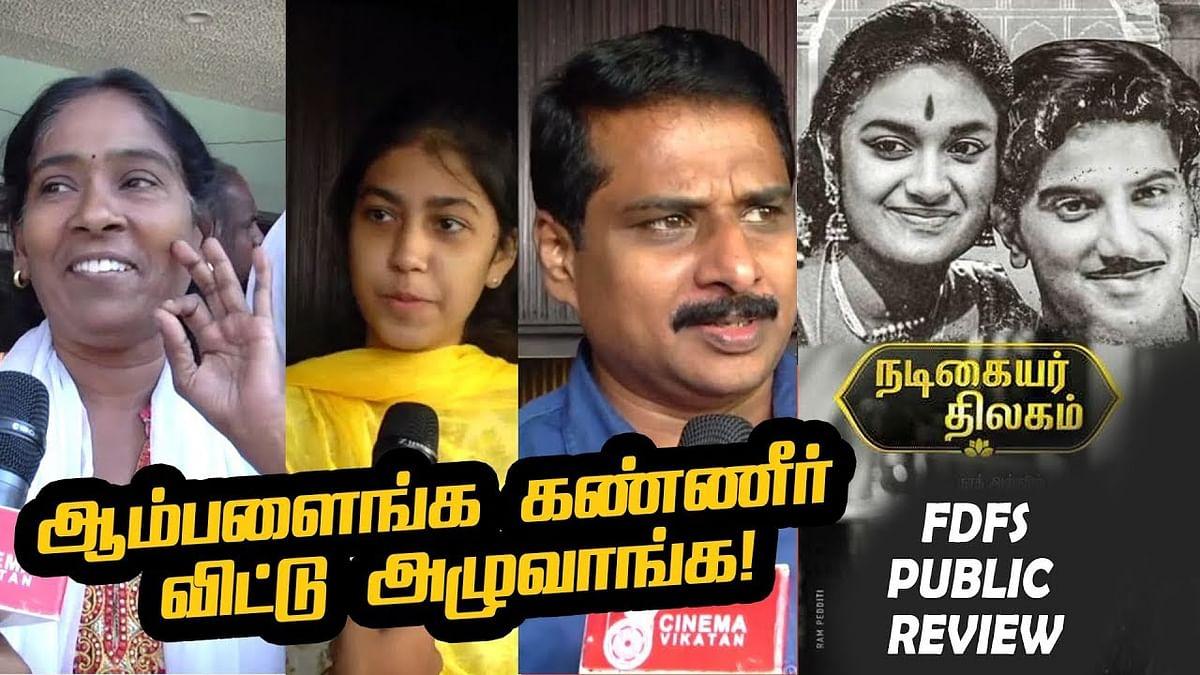 யாரும் பார்க்காத Keerthi Suresh !   Nadigayar Thilamgam Public Review