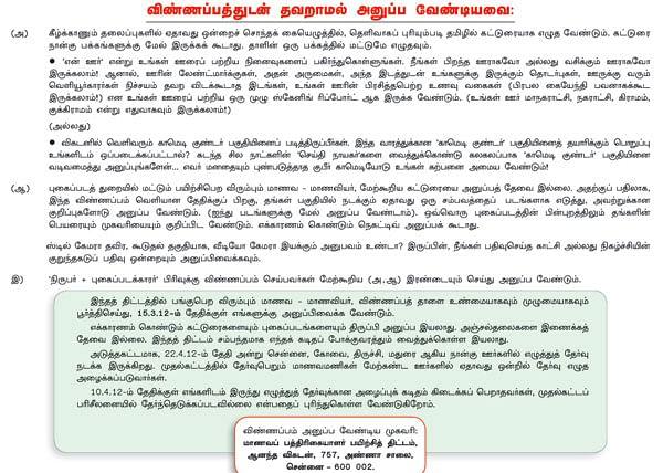 மாணவப் பத்திரிகையாளர் பயிற்சித் திட்டம் 2012-13