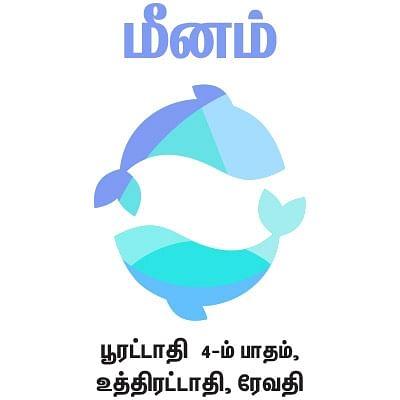 ராசிபலன்