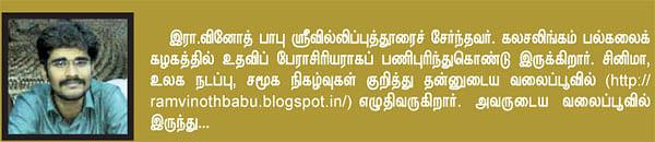 வலையோசை : இரா. வினோத் பாபுவின் பக்கங்கள்