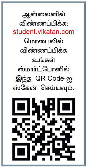 விகடன் மாணவப் பத்திரிகையாளர் பயிற்சித் திட்டம் 2017-18