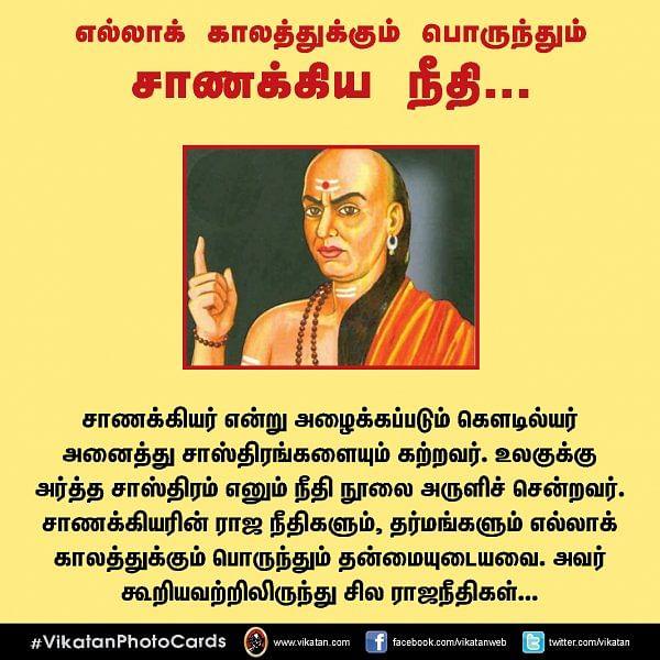 எல்லாக் காலத்துக்கும் பொருந்தும் சாணக்கிய நீதி... #VikatanPhotoCards