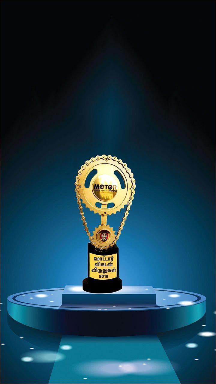 மோட்டார் விகடன் விருதுகள் 2018