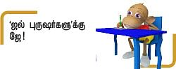 நம்பர் 1 - ராஜேந்திர சிங்