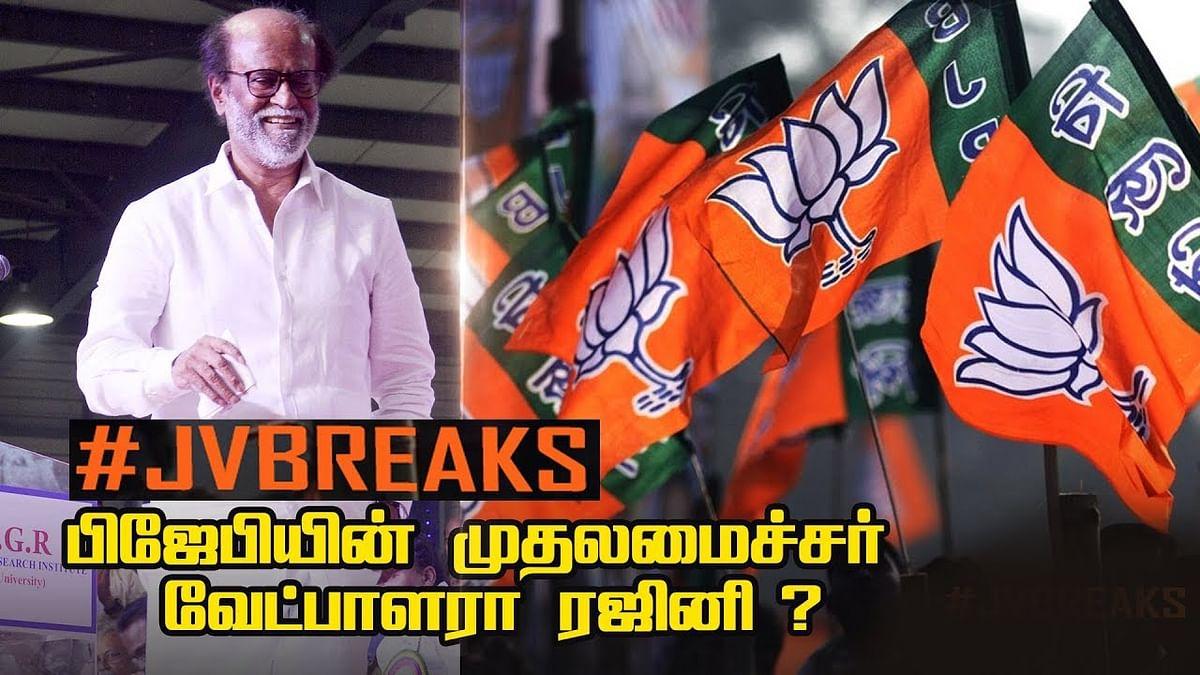 Is Rajini BJP's next CM Candidate ?   JV Breaks