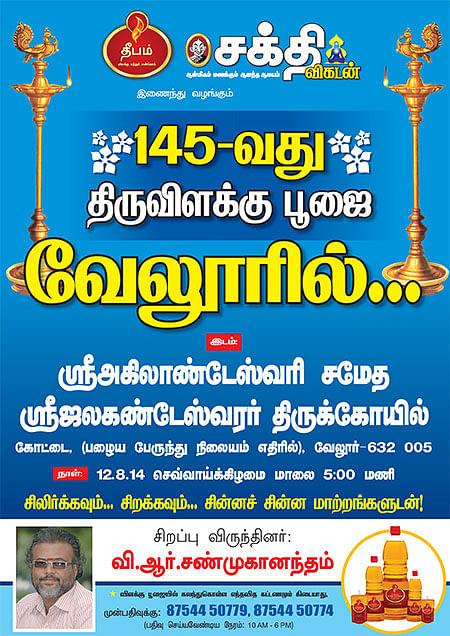 திருவிளக்கு பூஜை - 145 - வேலூரில்