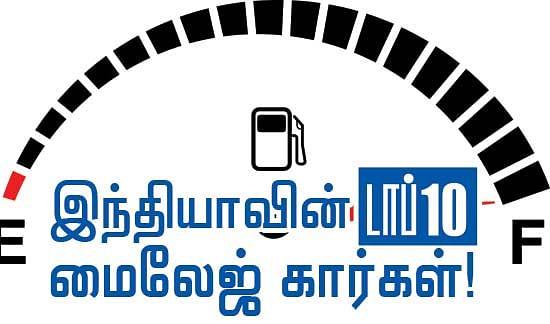 இந்தியாவின் டாப்10 மைலேஜ் கார்கள்!