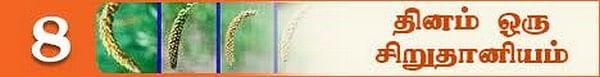 கேழ்வரகு மிச்சர் (தினம் ஒரு சிறுதானியம்-16)