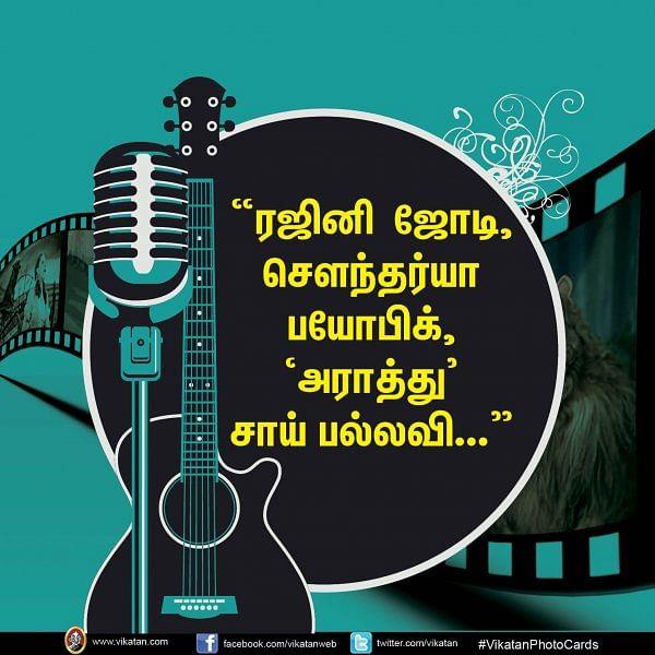 """'ரஜினி ஜோடி, செளந்தர்யா பயோபிக், 'அராத்து' சாய் பல்லவி..."""" #VikatanPhotoCards #Cinema20 #C20"""