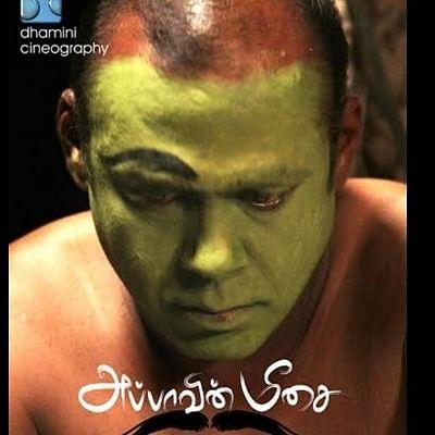 ரசிகர்களிடம் 40 லட்சம் கேட்கிறார் நடிகை ரோகிணி!