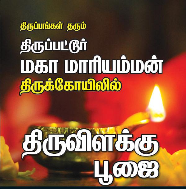 திருப்பட்டூர் - திருவிளக்கு  பூஜை - அறிவிப்பு