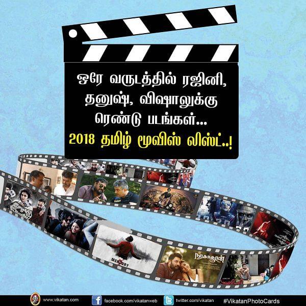 ஒரே வருடத்தில் ரஜினி, தனுஷ், விஷாலுக்கு ரெண்டு படங்கள்... 2018 தமிழ் மூவிஸ் லிஸ்ட்..! #VikatanPhotoCards