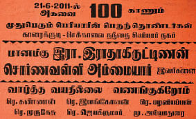 ராதாகிருஷ்ணன் வயது 100