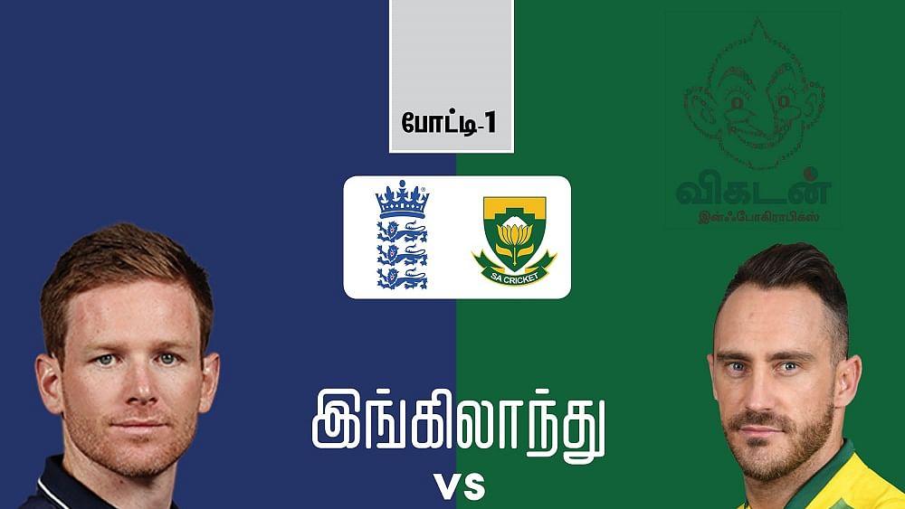 இங்கிலாந்து பேட்டிங் vs தென்னாப்பிரிக்கா பௌலிங் : முதல் வெற்றி யாருக்கு?