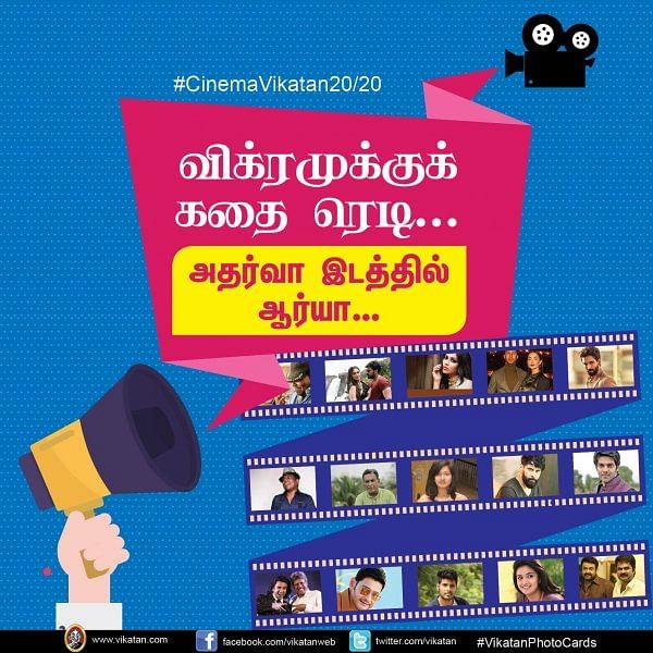 விக்ரமுக்குக் கதை ரெடி... அதர்வா இடத்தில் ஆர்யா! #CinemaVikatan20/20