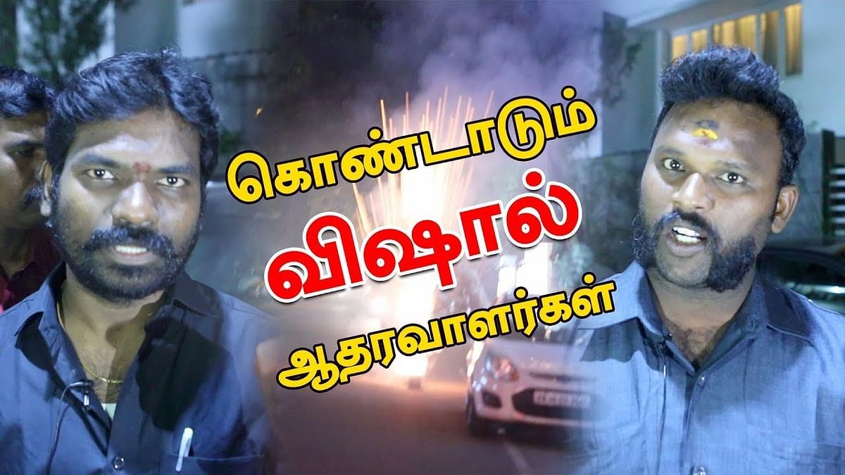 Vishal to Contest in R.K Nagar Election ! Vishal supporters start to celebrate