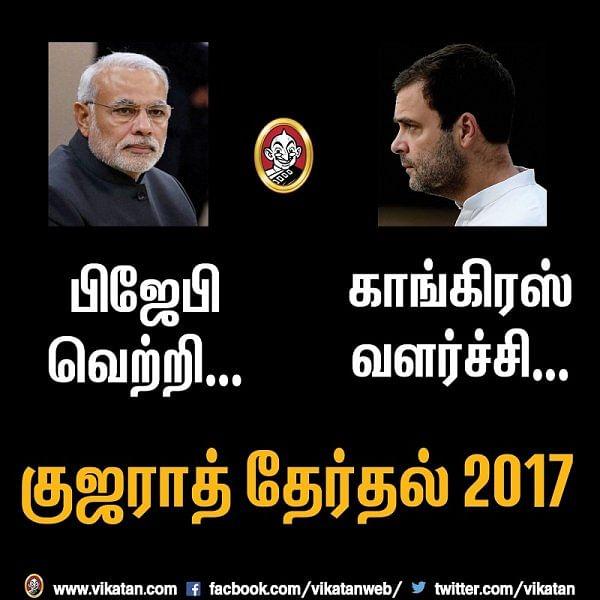 பிஜேபி வெற்றி... காங்கிரஸ் வளர்ச்சி... குஜராத் தேர்தல் 2017 #VikatanPhotoCards