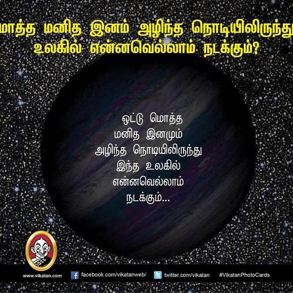 மொத்த மனித இனம் அழிந்த நொடியிலிருந்து... உலகில் என்னவெல்லாம் நடக்கும்? #VikatanPhotoCards