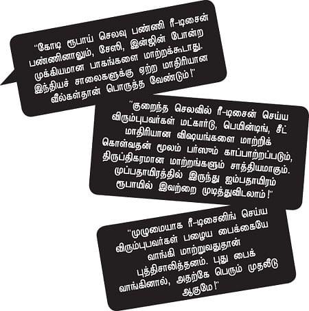 நம்ம ஊரு மெக்கானிக் - கோவை