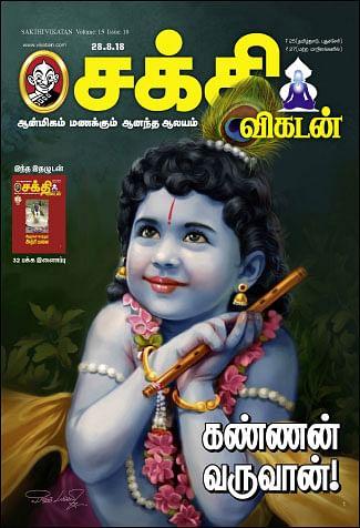 திருவருள் பொக்கிஷம்!