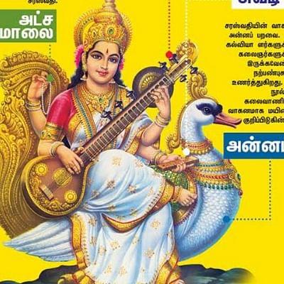 சரஸ்வதி பூஜை! - பூஜிக்க உகந்த நேரம்