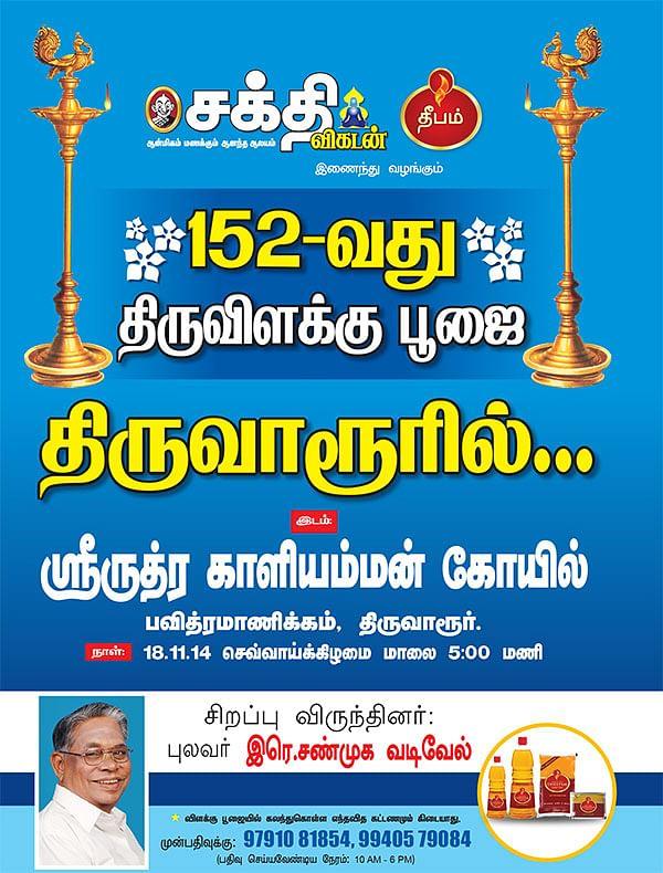 152-வது திருவிளக்கு பூஜை - திருவாரூரில்