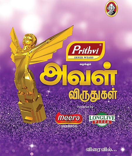 அவள் விருதுகள் - விரைவில்...