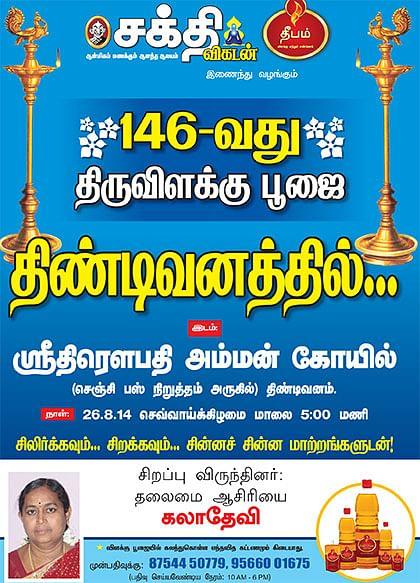 திருவிளக்கு பூஜை - 145 - திண்டிவனத்தில்